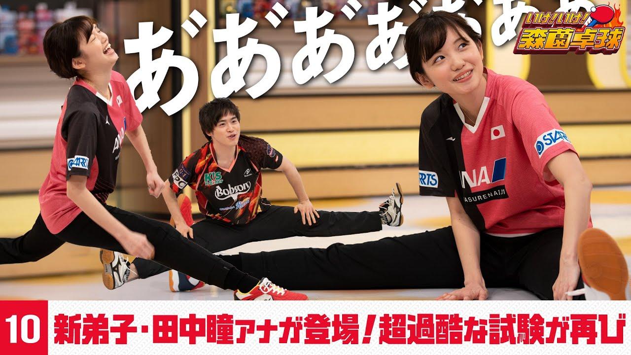 田中瞳アナ ラリーに挑戦!弟子入りなるか!?|いけ!いけ!森薗卓球 #11