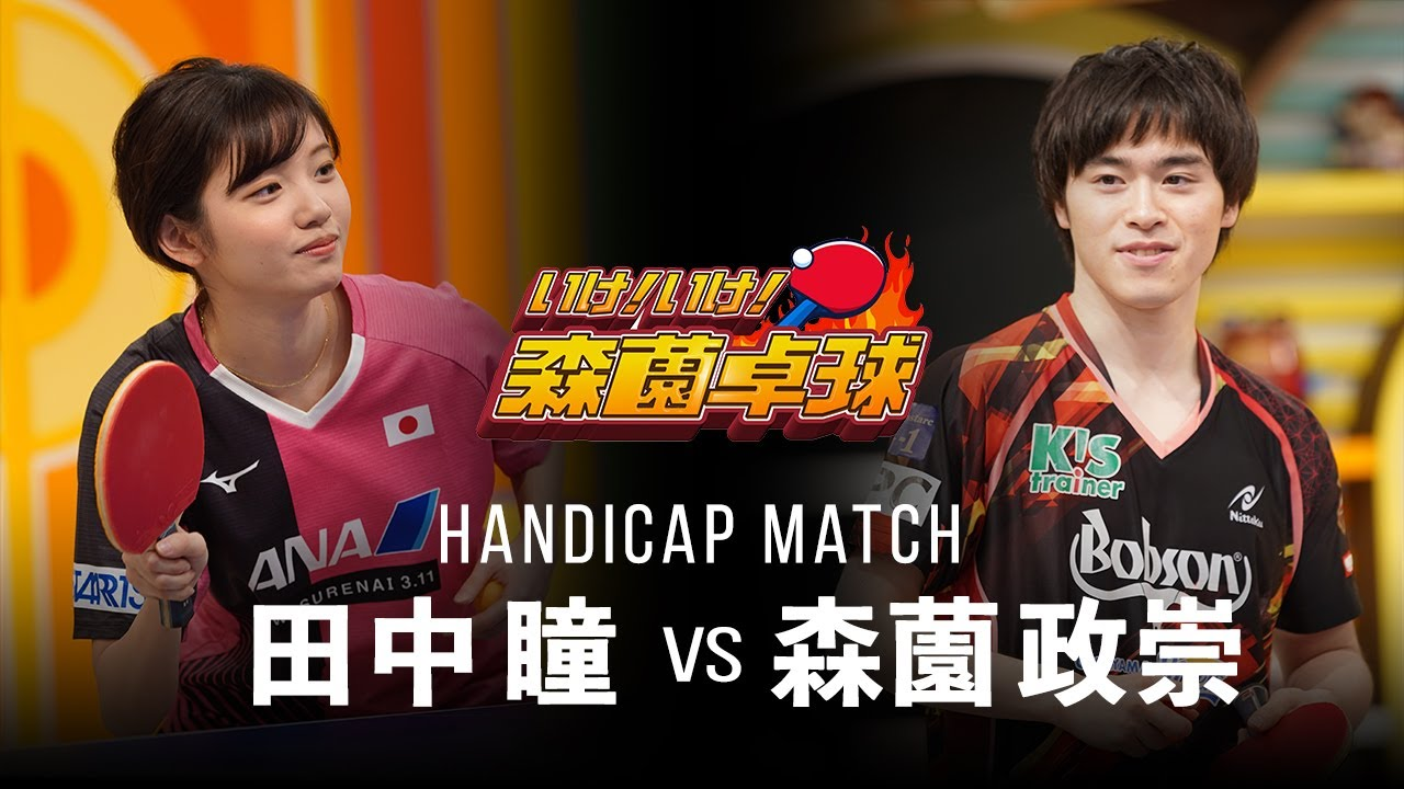 ハンデマッチ 田中瞳vs森薗政崇|いけ!いけ!森薗卓球 #13