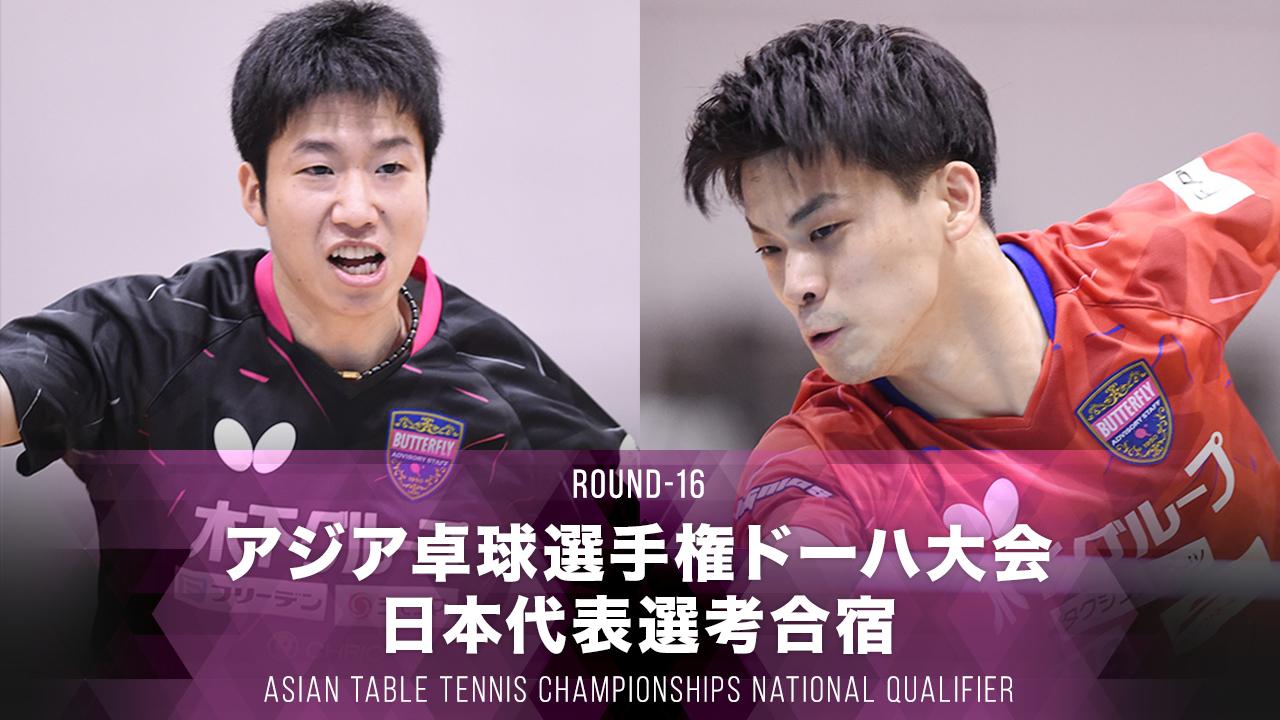 【ハイライト】水谷隼 vs 吉田雅己|アジア卓球選手権ドーハ大会 日本代表選考合宿 1回戦