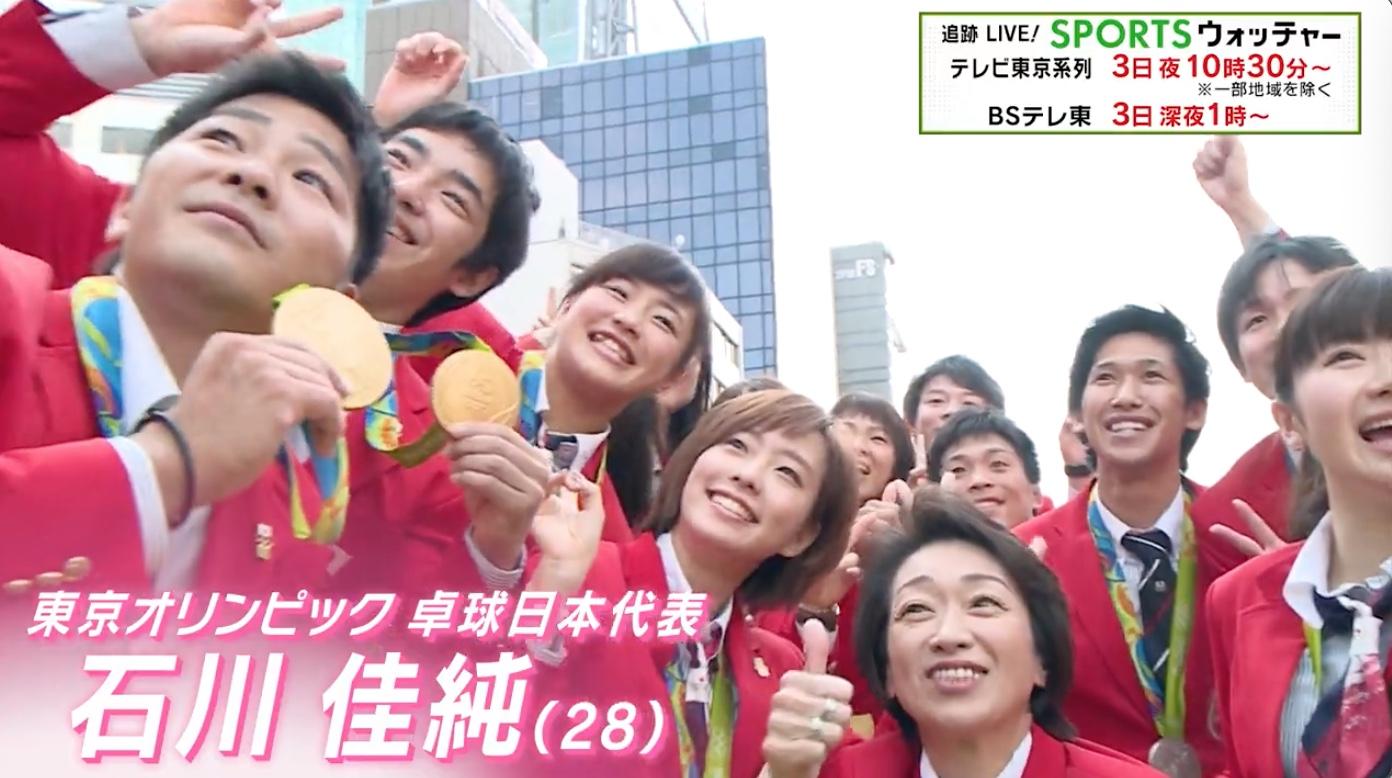 卓球・石川佳純 14年の密着で浮かび上がる、心の成長に迫る/Humanウォッチャー