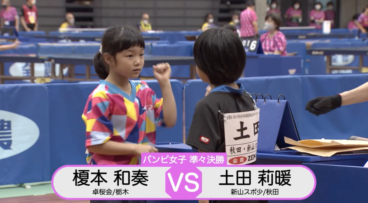 【全農杯2021】バンビ女子準々決勝|榎本和奏 vs 土田莉暖