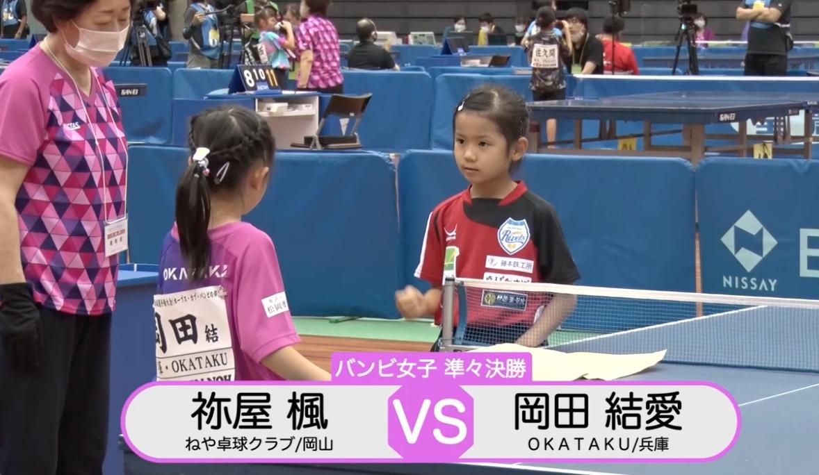 【全農杯2021】バンビ女子準々決勝|祢屋楓 vs 岡田結愛