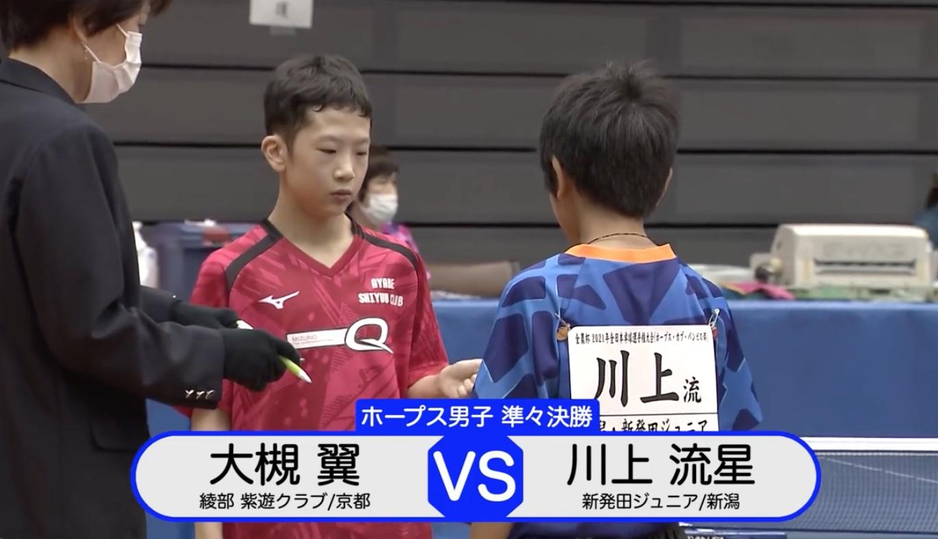 【全農杯2021】ホープス男子準々決勝|大槻翼 vs 川上流星