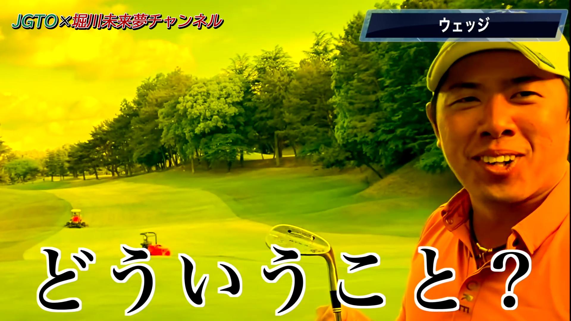 【男子ゴルフ】~トッププロのマニアックな世界~ プロ同士だからこそ話せるクラブセッティングのコダワリ!JGTO×堀川未来夢チャンネル