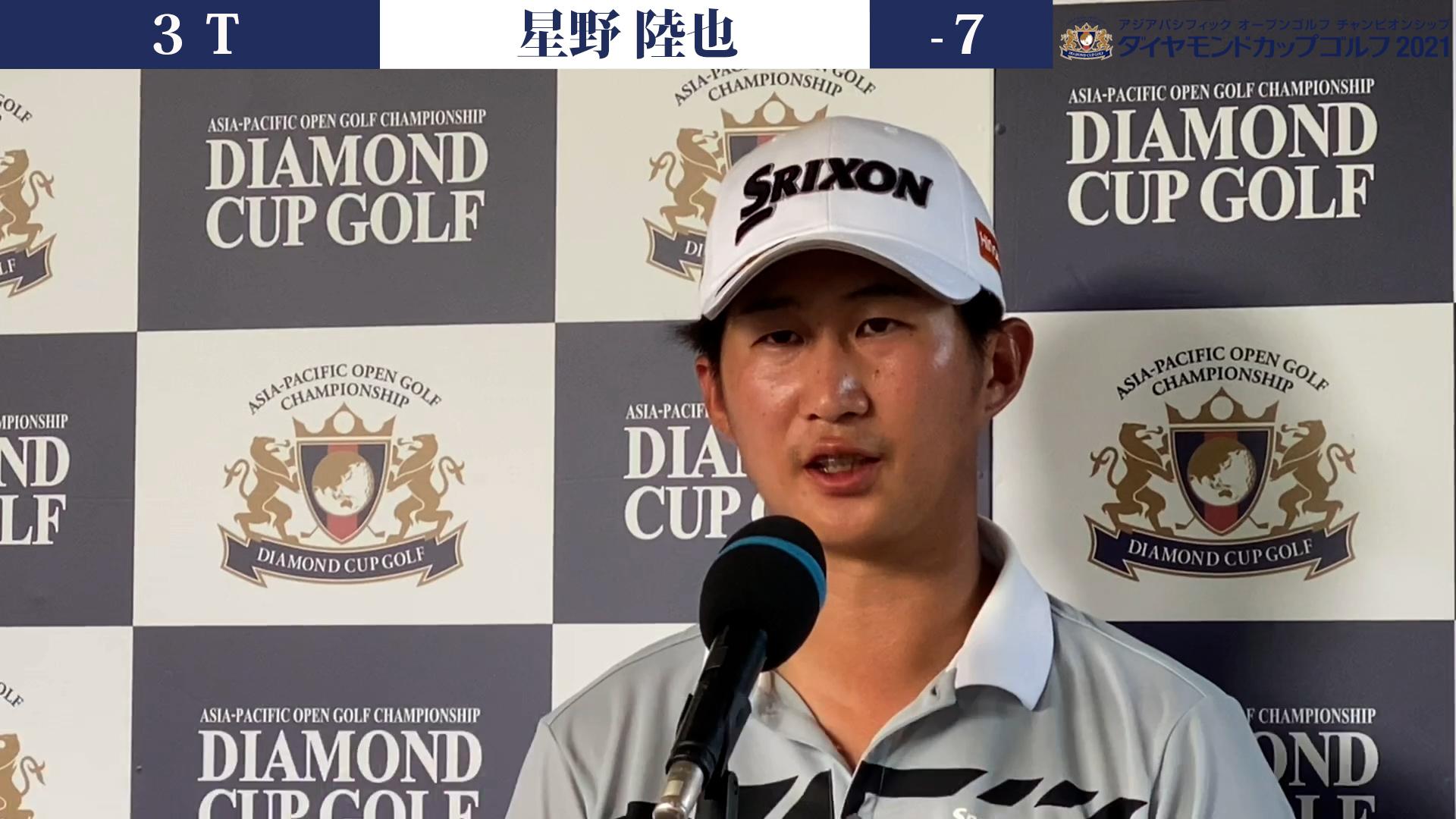 【男子ゴルフ】星野陸也が通算7アンダーで3位タイに浮上!アジアパシフィックダイヤモンドカップゴルフ 2nd Round