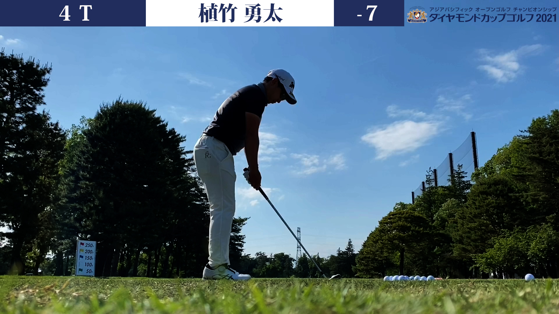 【男子ゴルフ】植竹勇太が通算7アンダーで4位タイ!アジアパシフィックダイヤモンドカップゴルフ 3rd Round