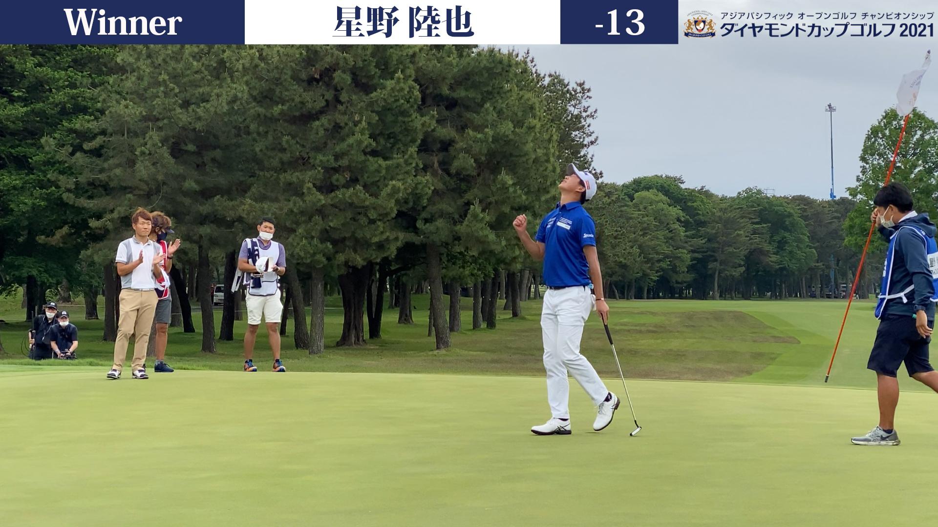 【男子ゴルフ】星野陸也が他を圧倒して今季3勝目!アジアパシフィックダイヤモンドカップゴルフ Final Round