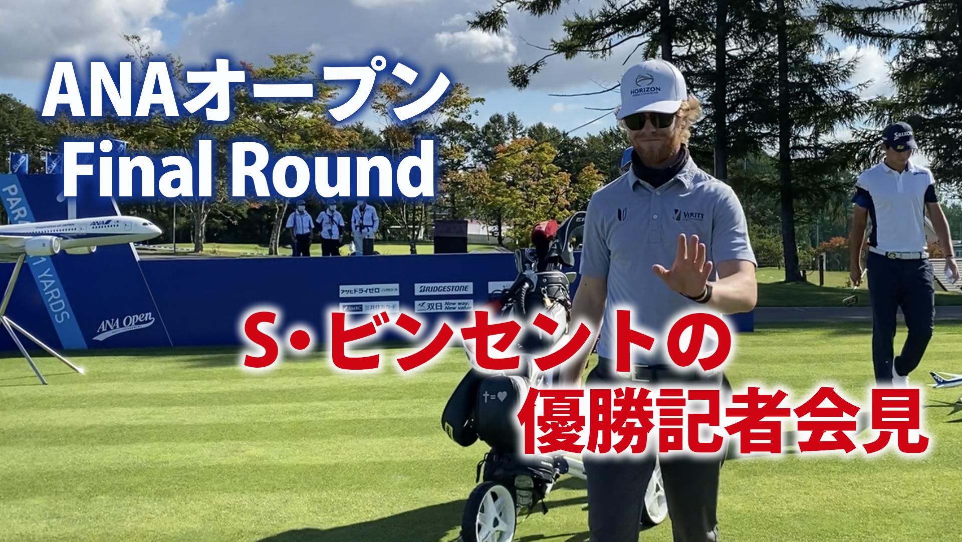 【男子ゴルフ】S・ビンセントが3打差を逆転して、通算18アンダーでツアー通算2勝目!第47回ANAオープンゴルフトーナメント Final Round