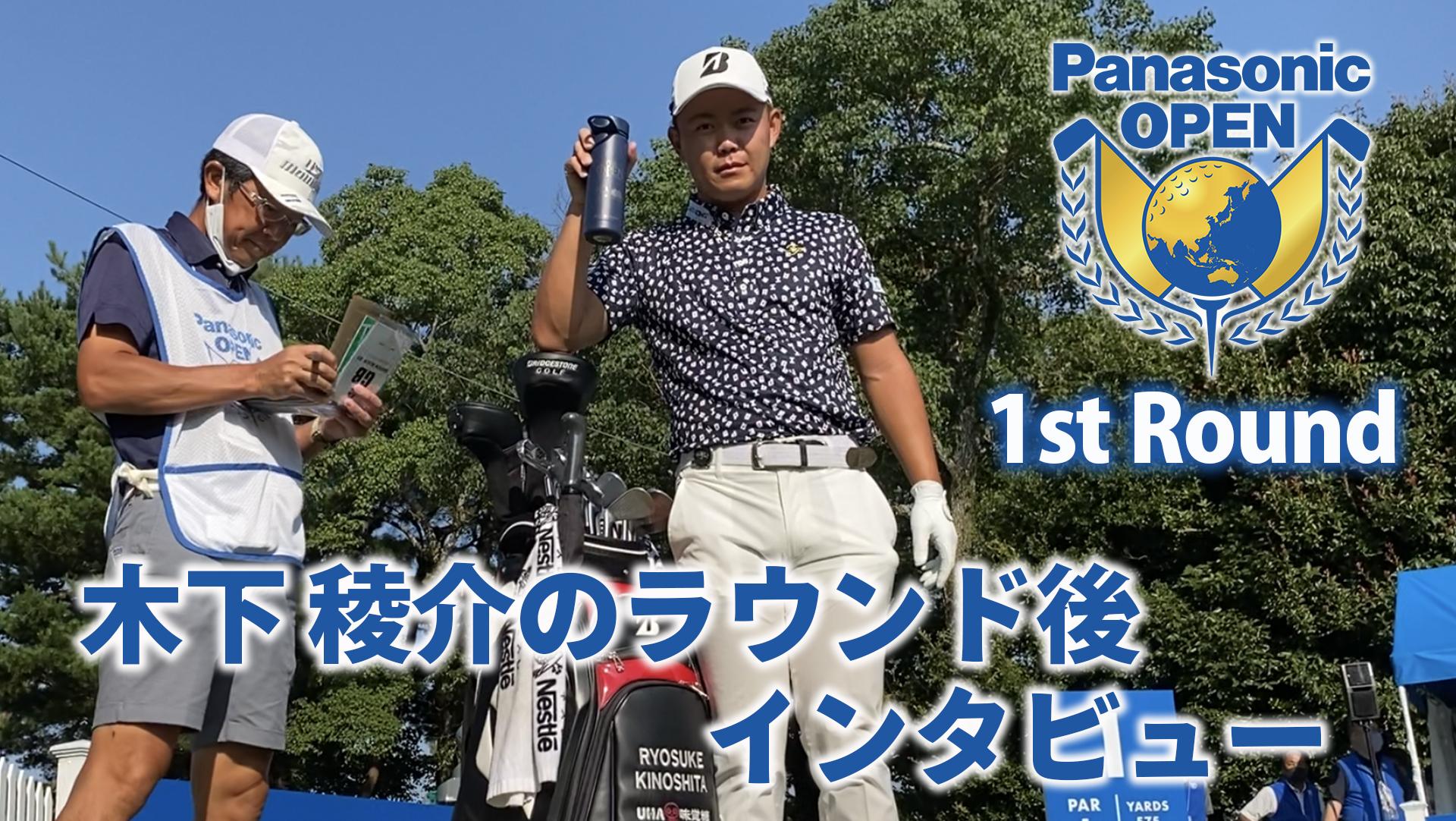 【男子ゴルフ】木下稜介が7アンダーで単独首位発進!パナソニックオープン ゴルフチャンピオンシップ 1st Round