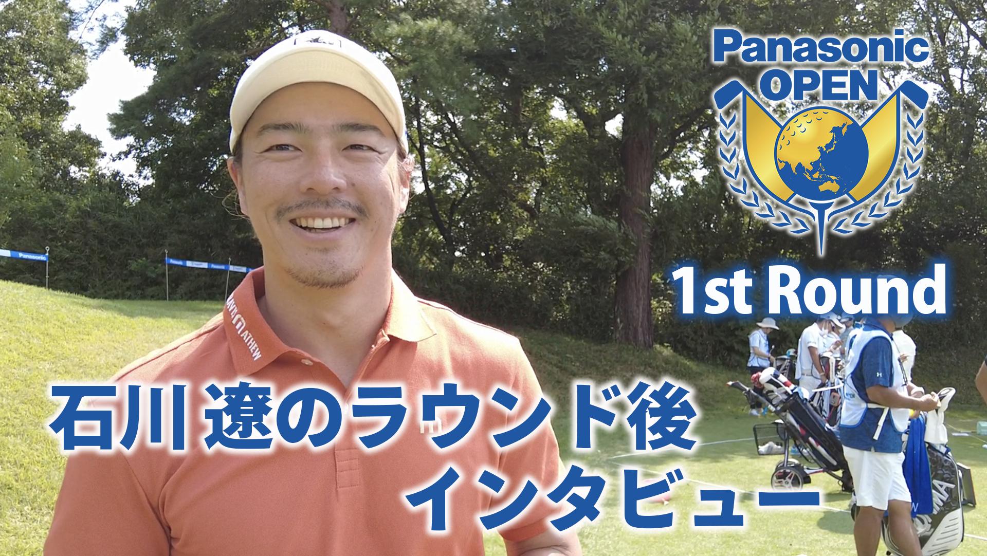 【男子ゴルフ】石川遼は1アンダーで48位タイからのスタート!パナソニックオープン ゴルフチャンピオンシップ 1st Round