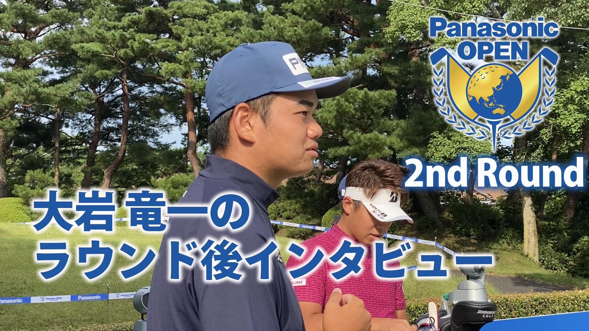 【男子ゴルフ】大岩龍一が通算10アンダーで2位タイ!パナソニックオープン ゴルフチャンピオンシップ 2nd Round