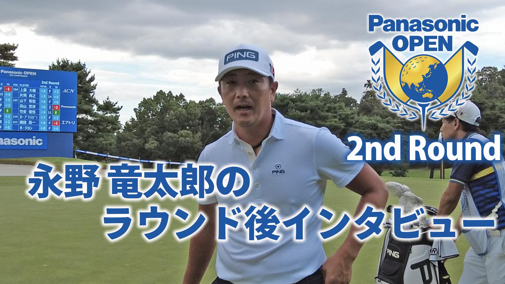 【男子ゴルフ】永野竜太郎が通算11アンダーで単独首位に!パナソニックオープン ゴルフチャンピオンシップ 2nd Round