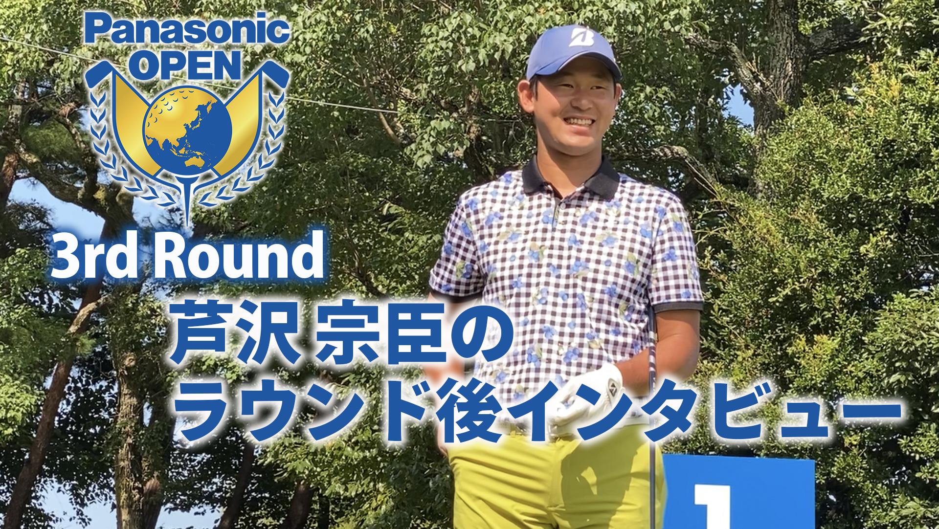 【男子ゴルフ】芦沢宗臣が通算15アンダーで首位タイに!パナソニックオープン ゴルフチャンピオンシップ 3rd Round