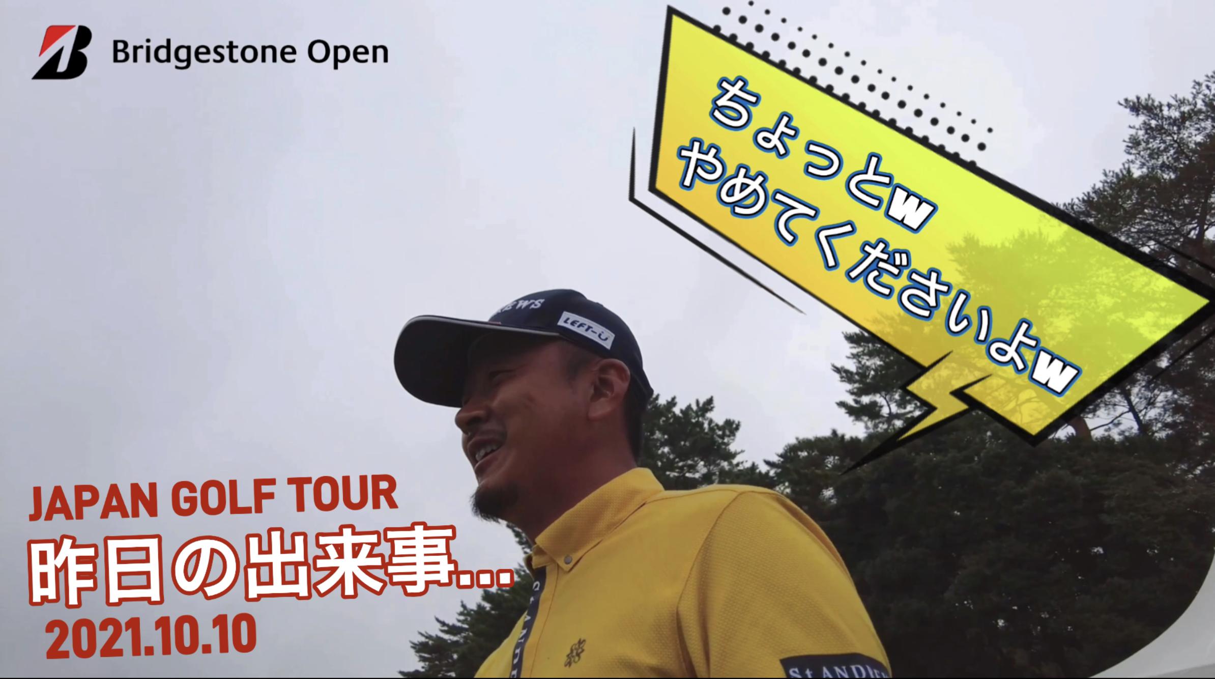 【男子ゴルフ】必見!「JGTO 昨日の出来事 」竹谷さんと岩田さん編