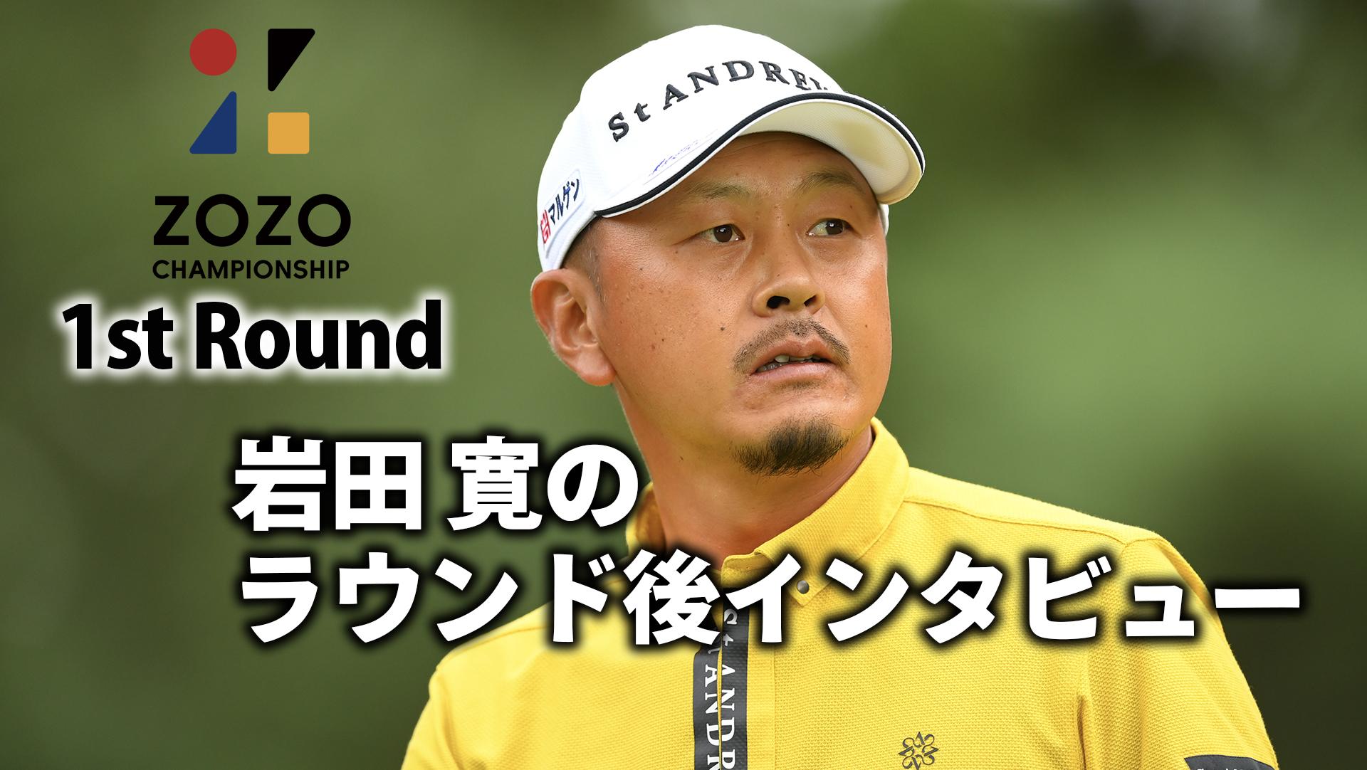 【男子ゴルフ】岩田寛が7アンダーで単独首位スタート!ZOZO CHAMPIONSHIP 2021 1st Round