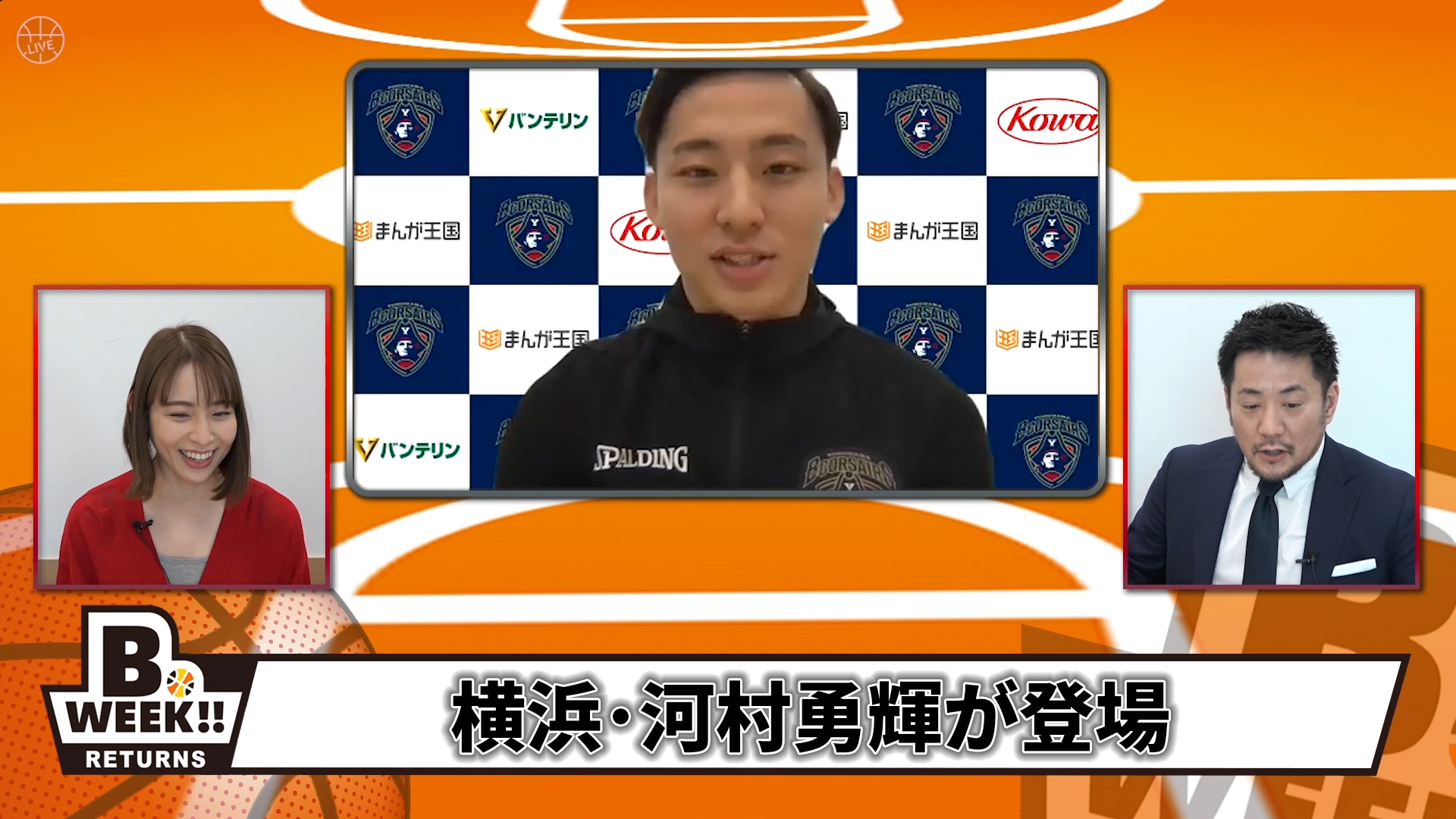 【バスケ】河村勇輝に直撃!「色んなバスケを学んでいきたい」<B.WEEK!!リターンズ>