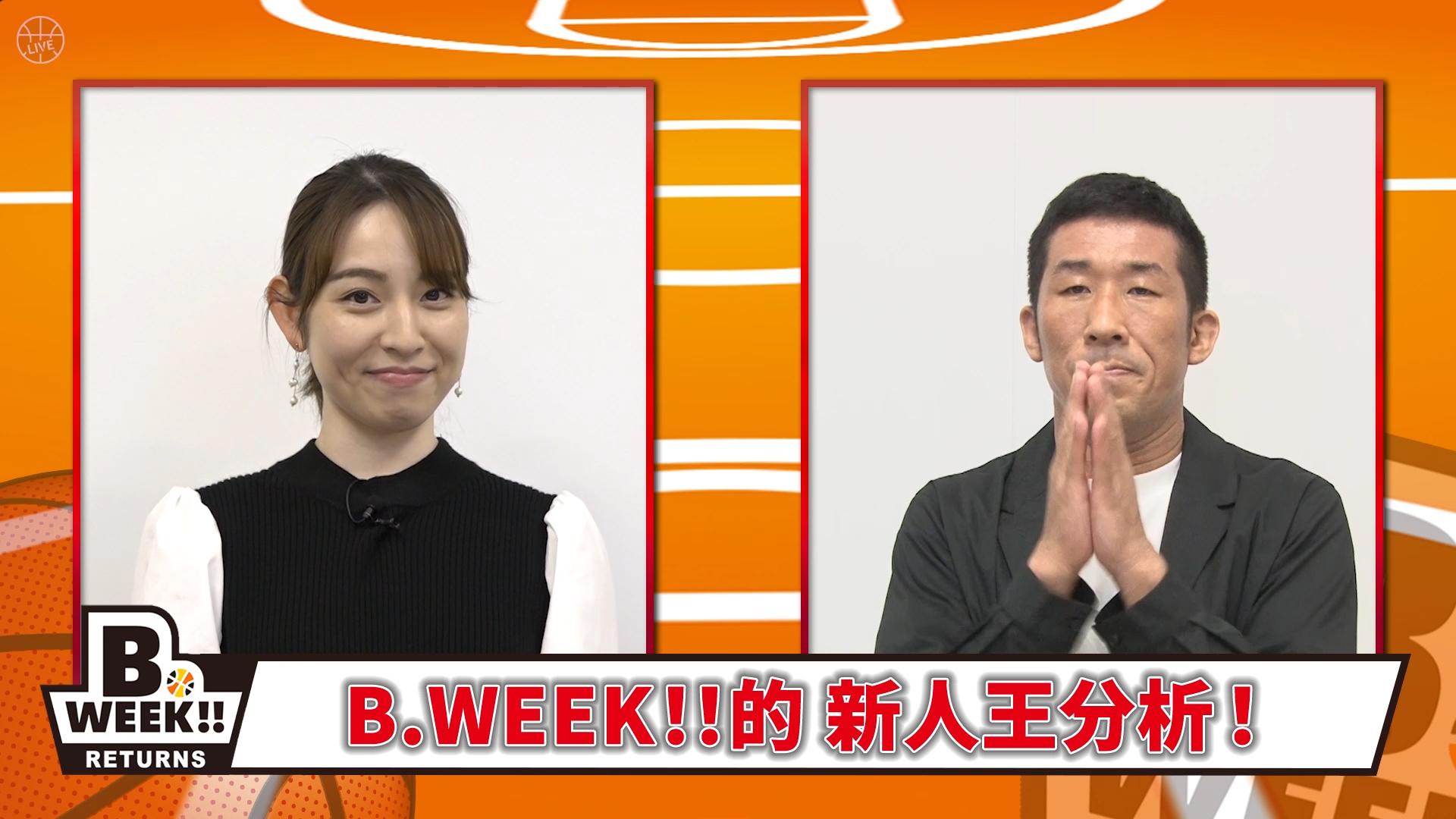 【バスケ】百花繚乱で悩みまくり!B1新人王を予想してみた<B.WEEK!!リターンズ>