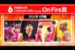 【続きはバスケットLIVEで配信中】 https://basketball.mb.softbank.jp/videos/8466?utm_source=y_group&utm_medium=sportsnavi&utm_campaign=002  4月度、最