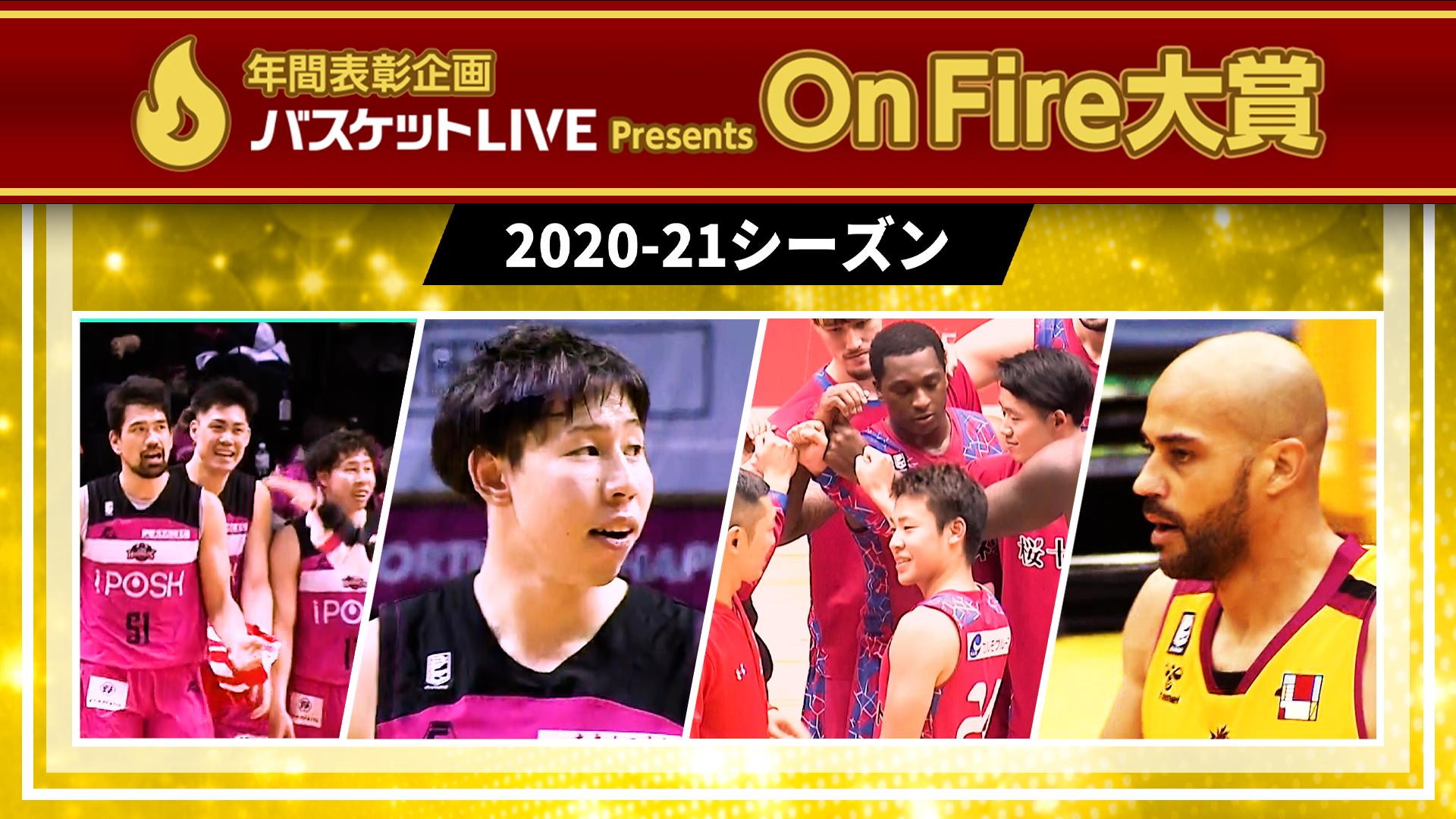 『応援機能』年間表彰 OnFire大賞 受賞クラブ・選手プレー スペシャル動画
