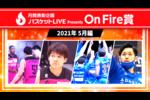 【続きはバスケットLIVEで配信中】 https://basketball.mb.softbank.jp/videos/8516  5月度、最