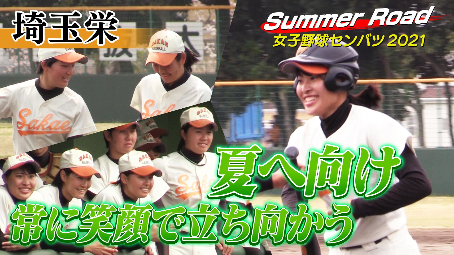 【埼玉栄 気持ちで掴んだ8強】2試合連続タイブレーク制し準々決勝へ、神戸弘陵に常に笑顔で立ち向かう[Summer Road]女子高校野球センバツ2021 ブカピ女子野球