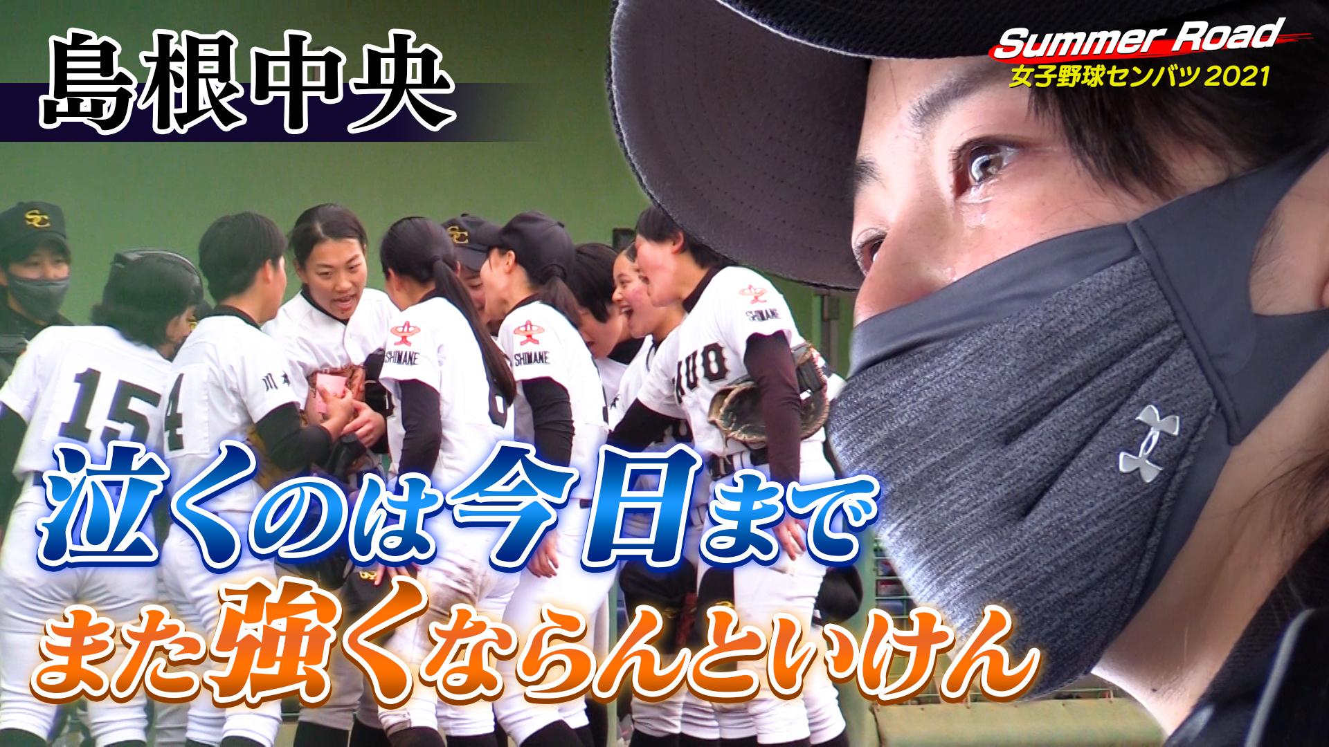 【涙のミーティング】島根中央 監督も選手も悔し涙溢れるミーティング 夏に向けて「日本一のチーム作ろう」[Summer Road]女子野球センバツ2021 ブカピ 高校野球