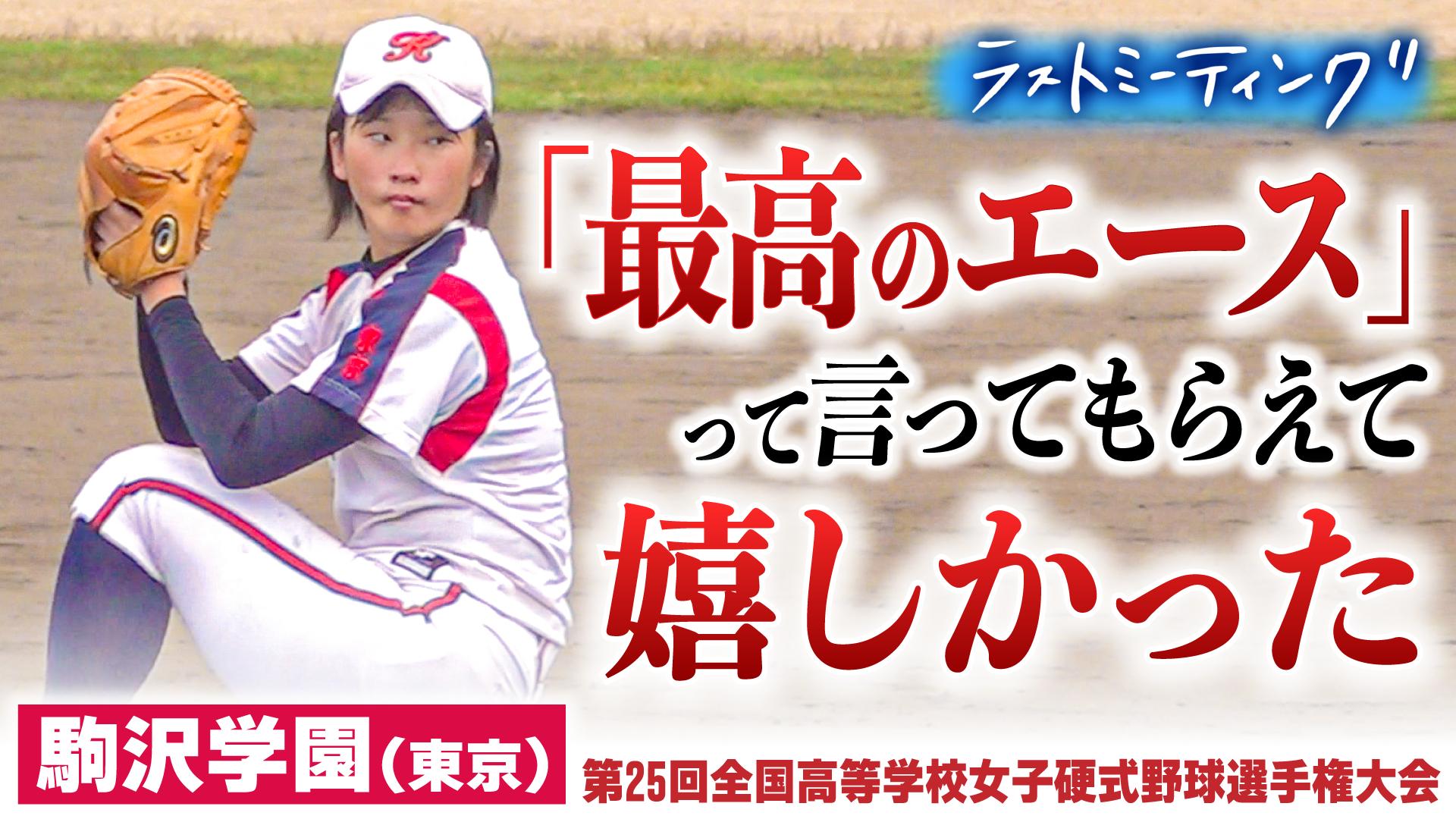 【ラストミーティング】「最高のエースって言ってもらえた」もつれる試合は終盤まさかの結果に...悔し涙も、想いは次の世代に 駒沢学園(東京)〔第25回全国高校女子硬式野球選手権〕ブカピ