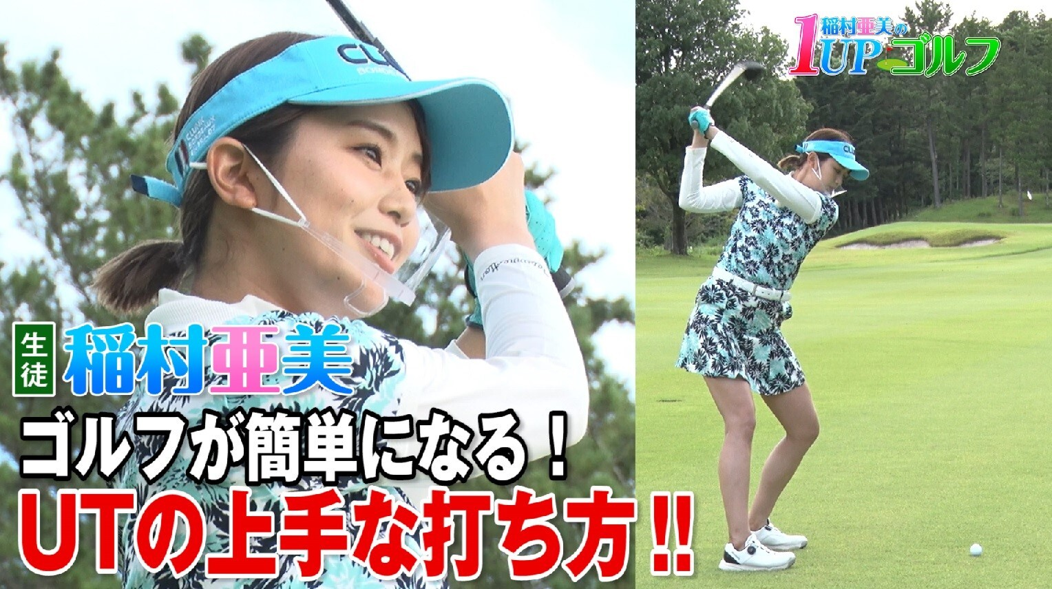 1UPゴルフ_UT編