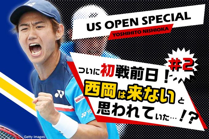 西岡良仁が全米オープン現地の情報をお届け!(全米オープンに向けて編)