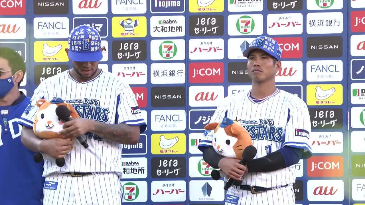9/20【DeNA vs 中日】ヒーローインタビュー