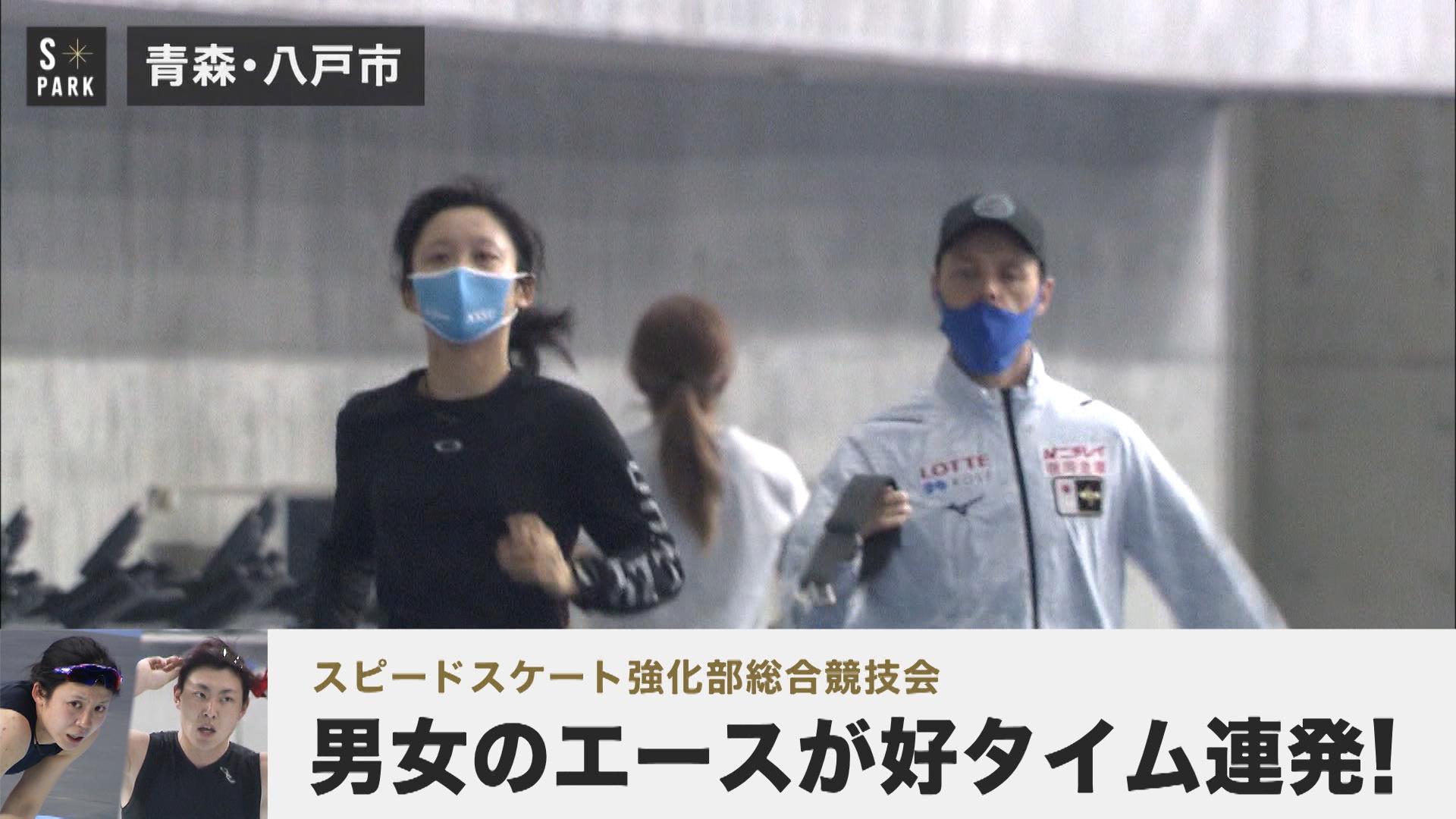 【フジテレビS-PARK】髙木美帆&新濱立也 スピードスケート強化部総合競技会