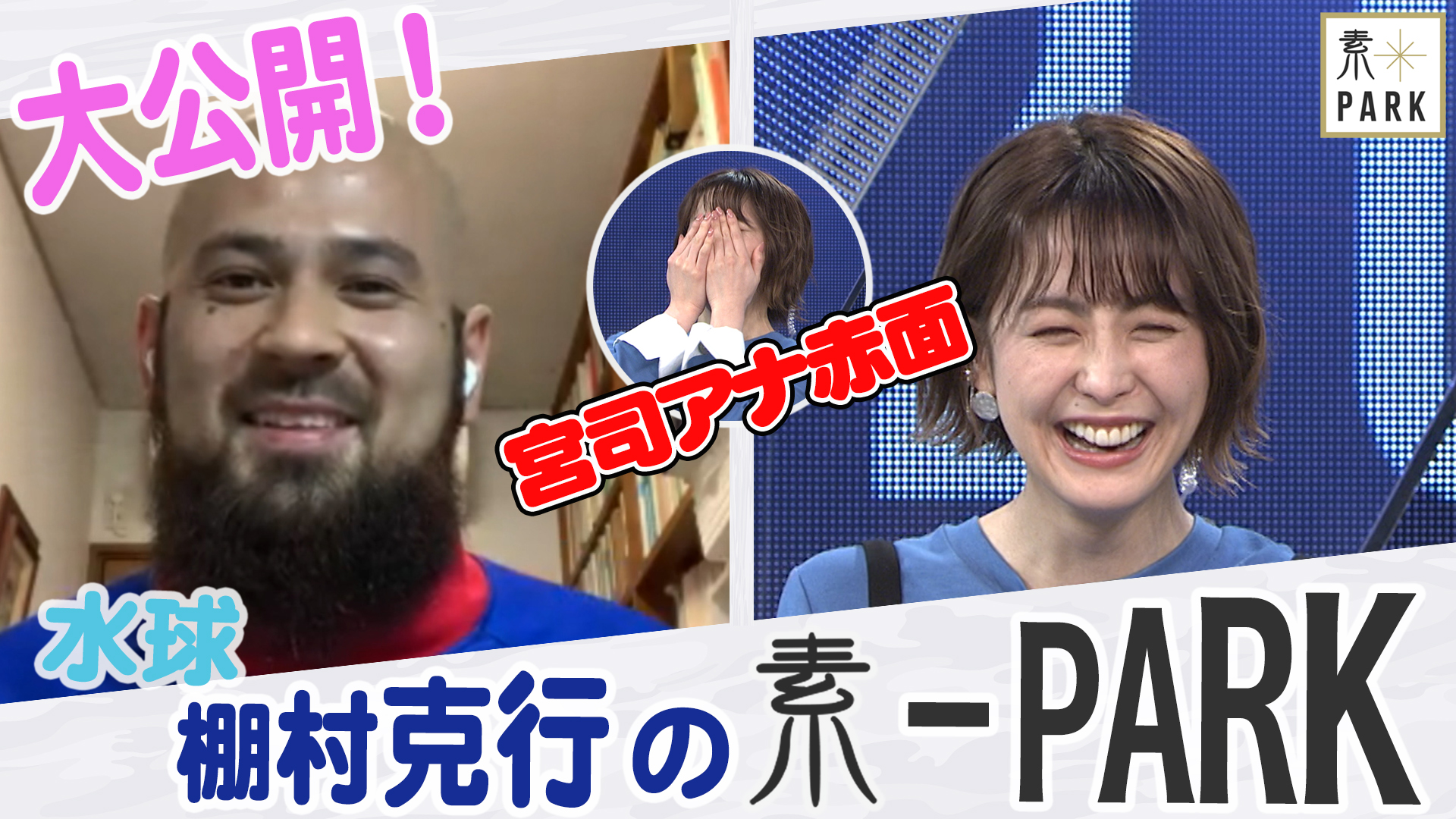 【素-PARK】宮司愛海×棚村克行 水球日本代表 棚村選手の『素』に迫る!