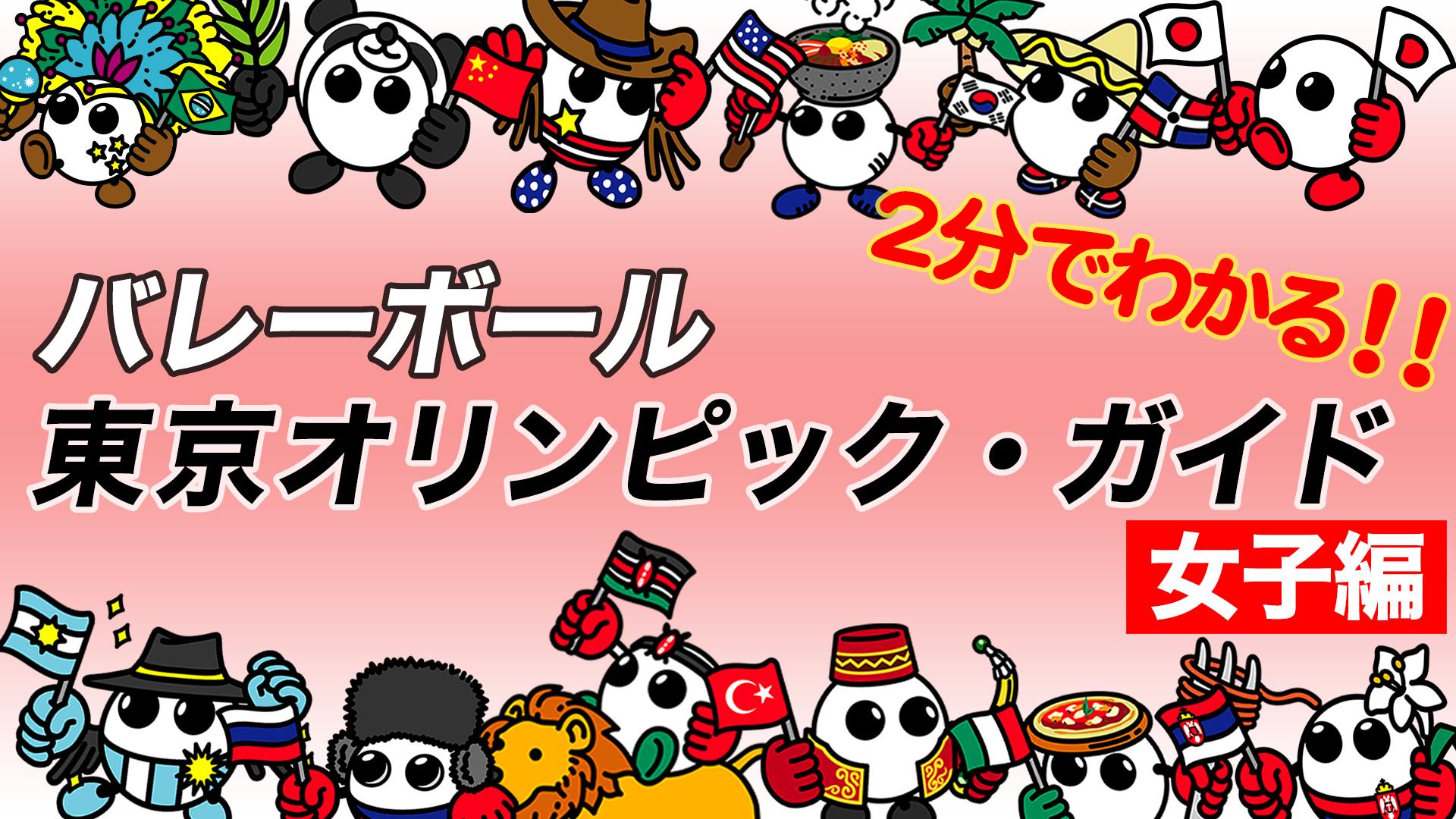 女子バレーボールの注目の世界のエース紹介!<東京チャレンジ2021 日本×中国 5月2日(日)@有明アリーナ>