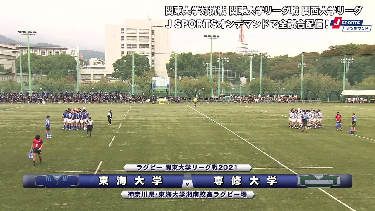 【ハイライト】専修大学 vs. 東海大学|ラグビー 関東大学リーグ戦2021