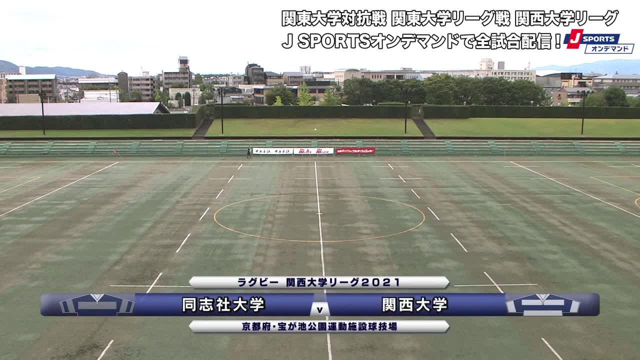【ハイライト】 同志社大学 vs.関西大学|ラグビー 関西大学リーグ2021
