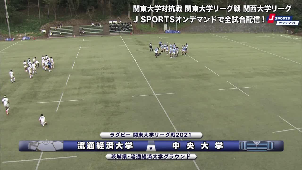【ハイライト】中央大学 vs. 流通経済大学|ラグビー 関東大学リーグ戦2021