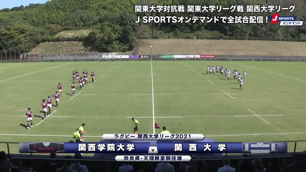 【ハイライト】関西学院大学 vs. 関西大学|ラグビー 関西大学リーグ2021