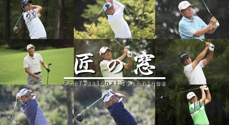 PGAシニアツアーレッスンシリーズ 「匠の窓」 谷口徹プロ編
