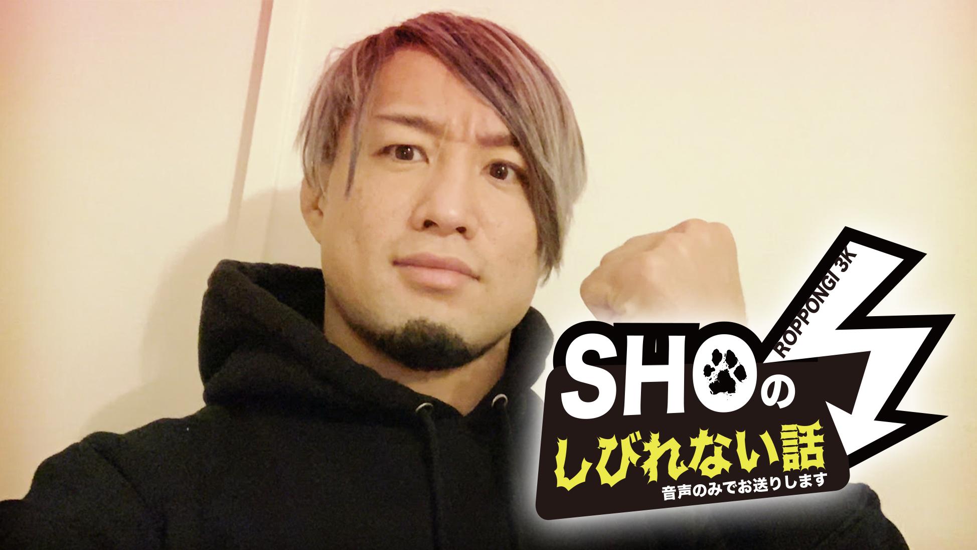 【新日本プロレス】SHOのしびれない話25 2.10IWGPジュニア選手権を激語り(音声のみ)
