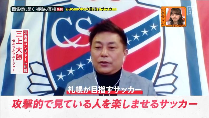 札幌GM三上大勝氏が語る小野伸二に期待する役割
