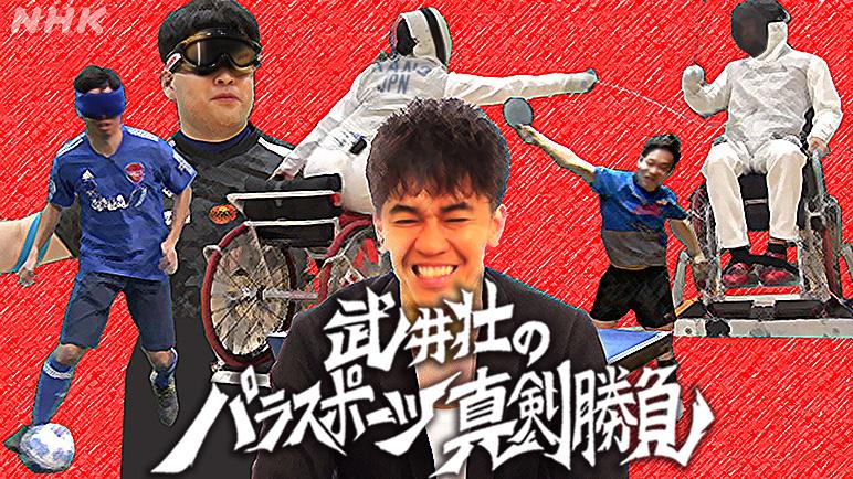 武井壮 東京パラリンピック1年前インタビュー!