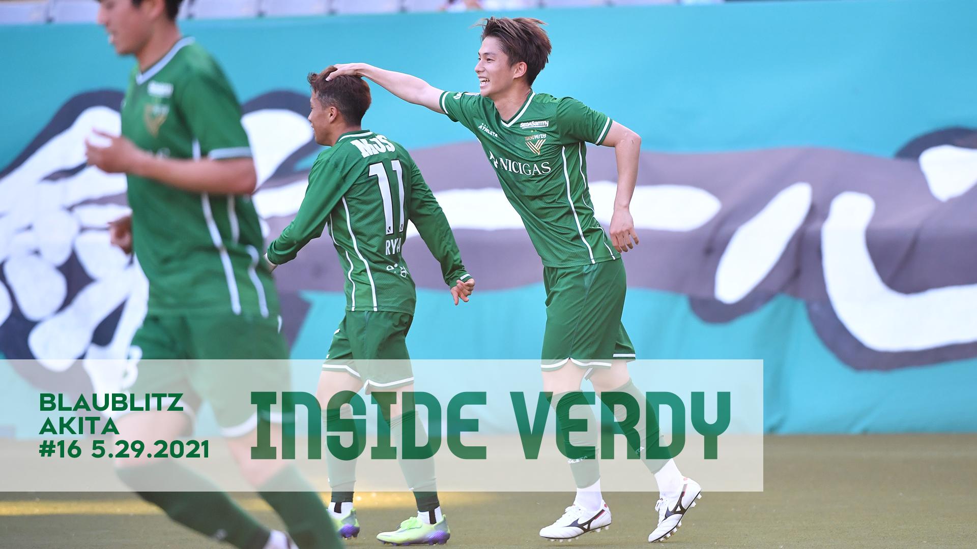 【INSIDE VERDY】2021.5.29 vs ブラウブリッツ秋田