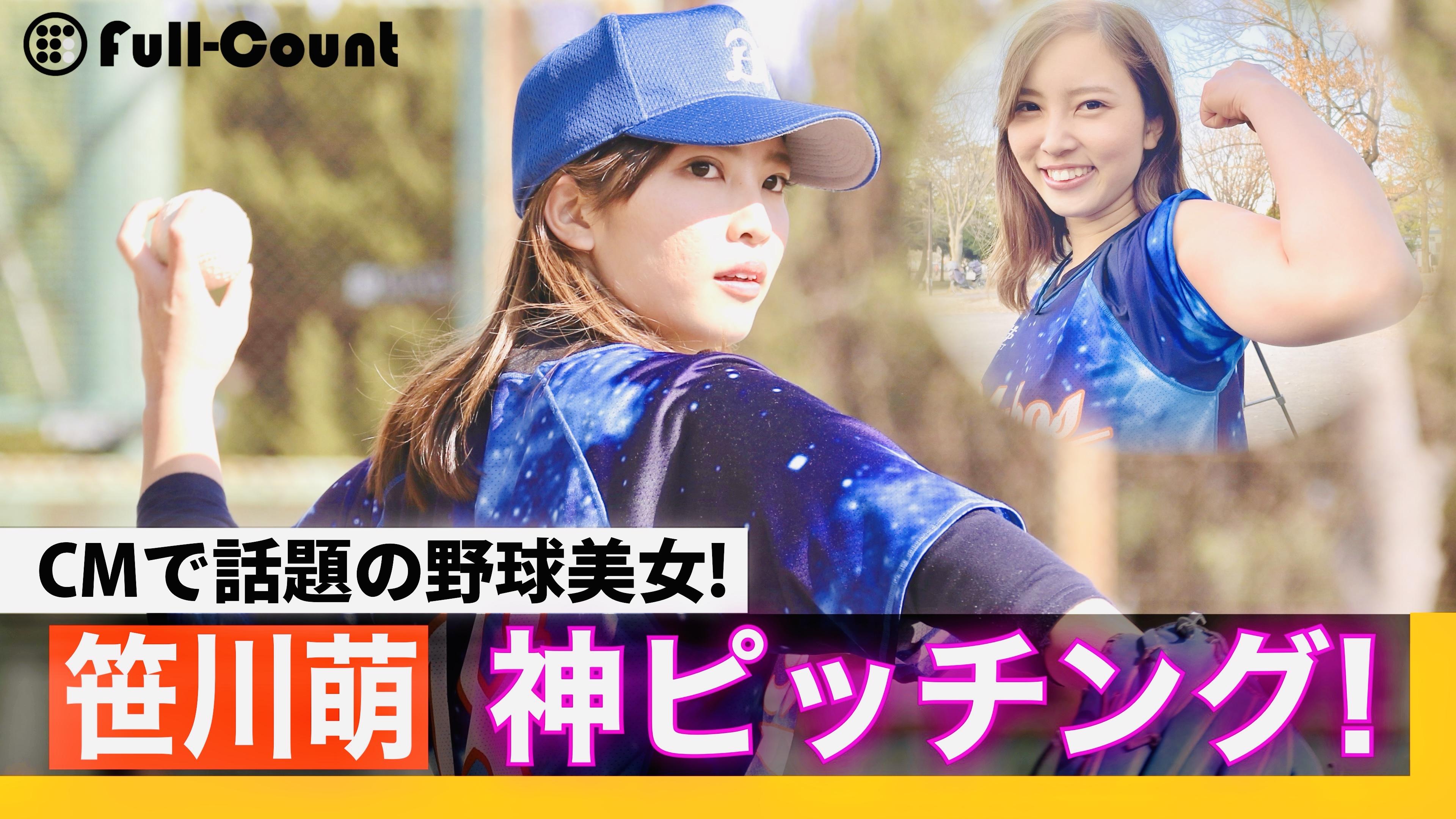 CM出演で話題の野球美女・笹川萌さんが神ピッチング!!