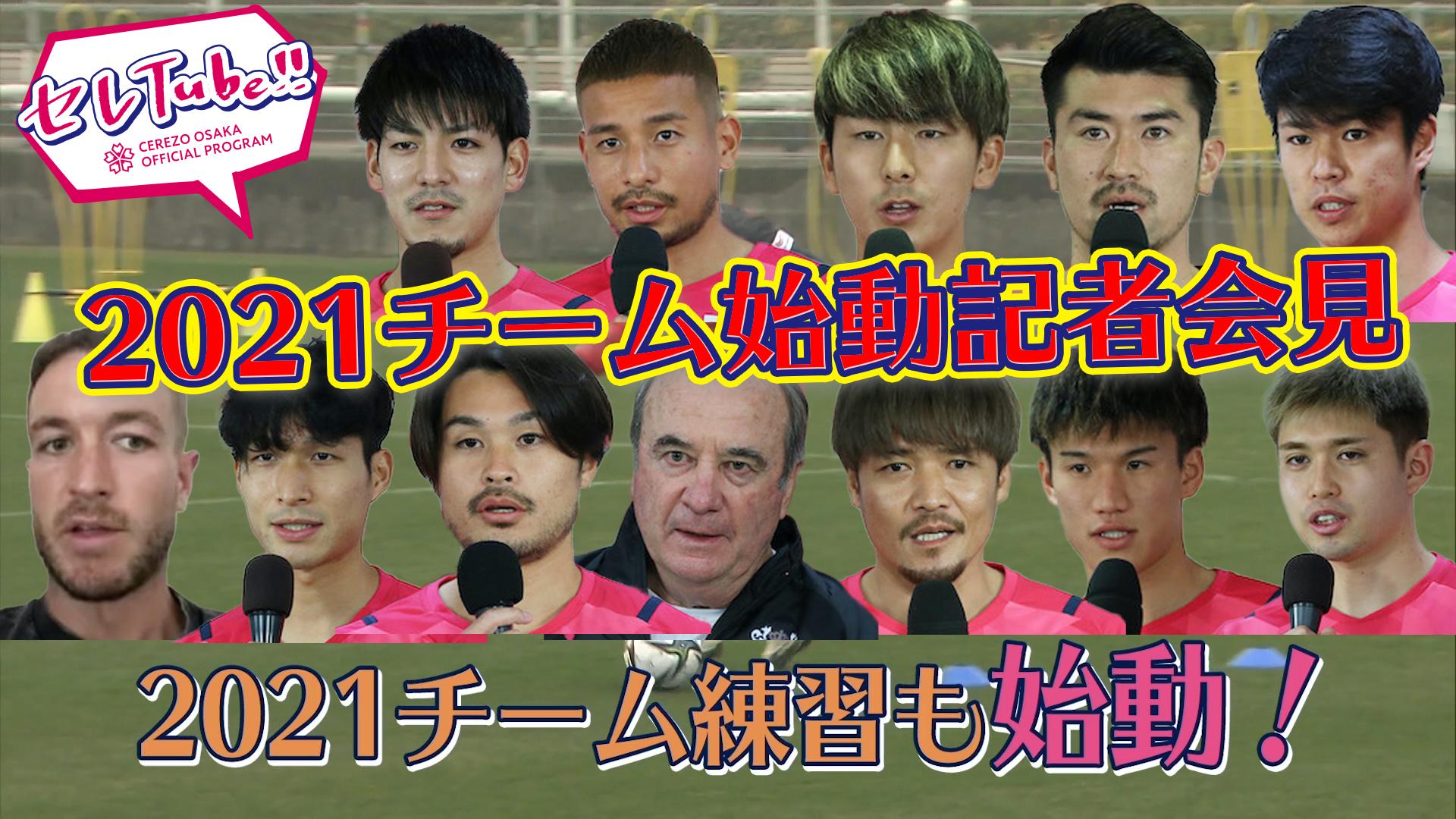 【セレTube!!】第103回:2021シーズン始動記者会見