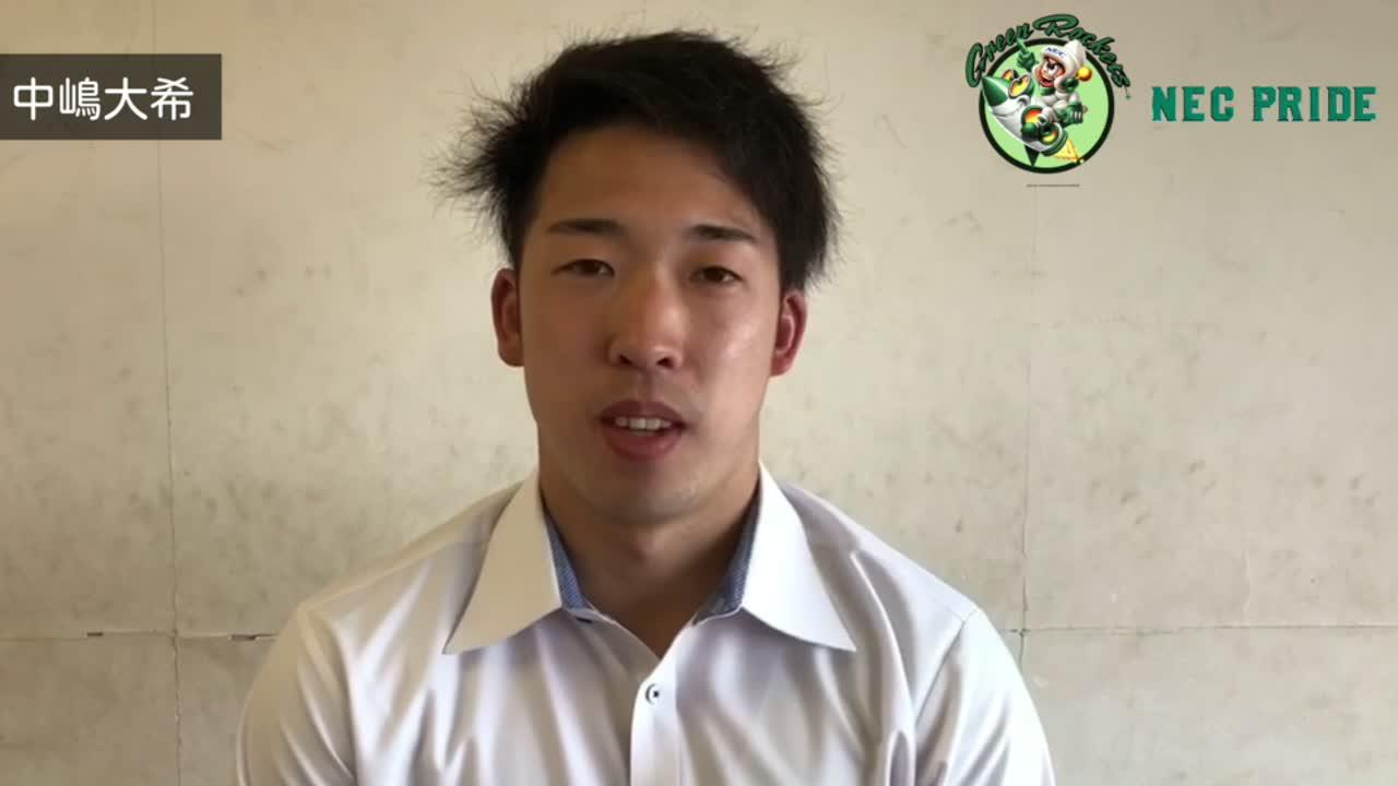 中嶋大希『いつも応援してくださっているファンの皆様や自分たちのために…』【NECグリーンロケッツ】