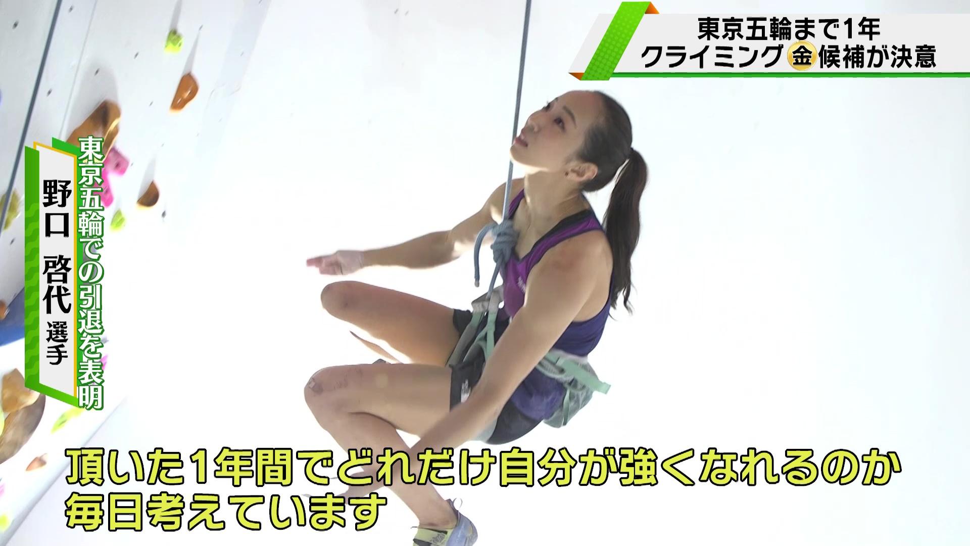 【クライミング】東京五輪まで1年 金メダル候補の野口啓代と楢崎智亜が決意