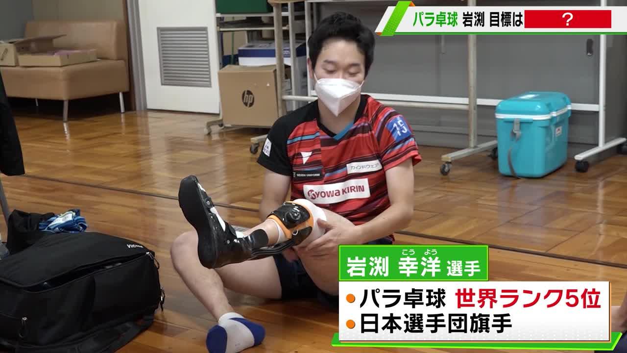 【パラ卓球】岩渕幸洋 目標は「金メダル以上。多くの方にパラ卓球、パラスポーツを見ていただきたい」
