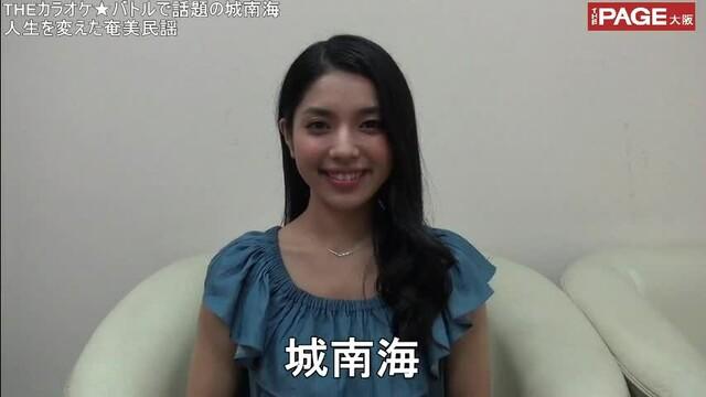カラオケ バトル みなみ きずき テレビ東京のカラオケバトルという番組に出てる城南海(きずきみなみ)という歌い手