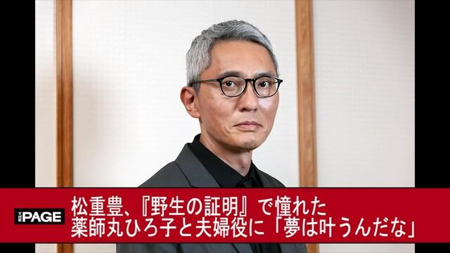 ひろ子 夫 薬師丸