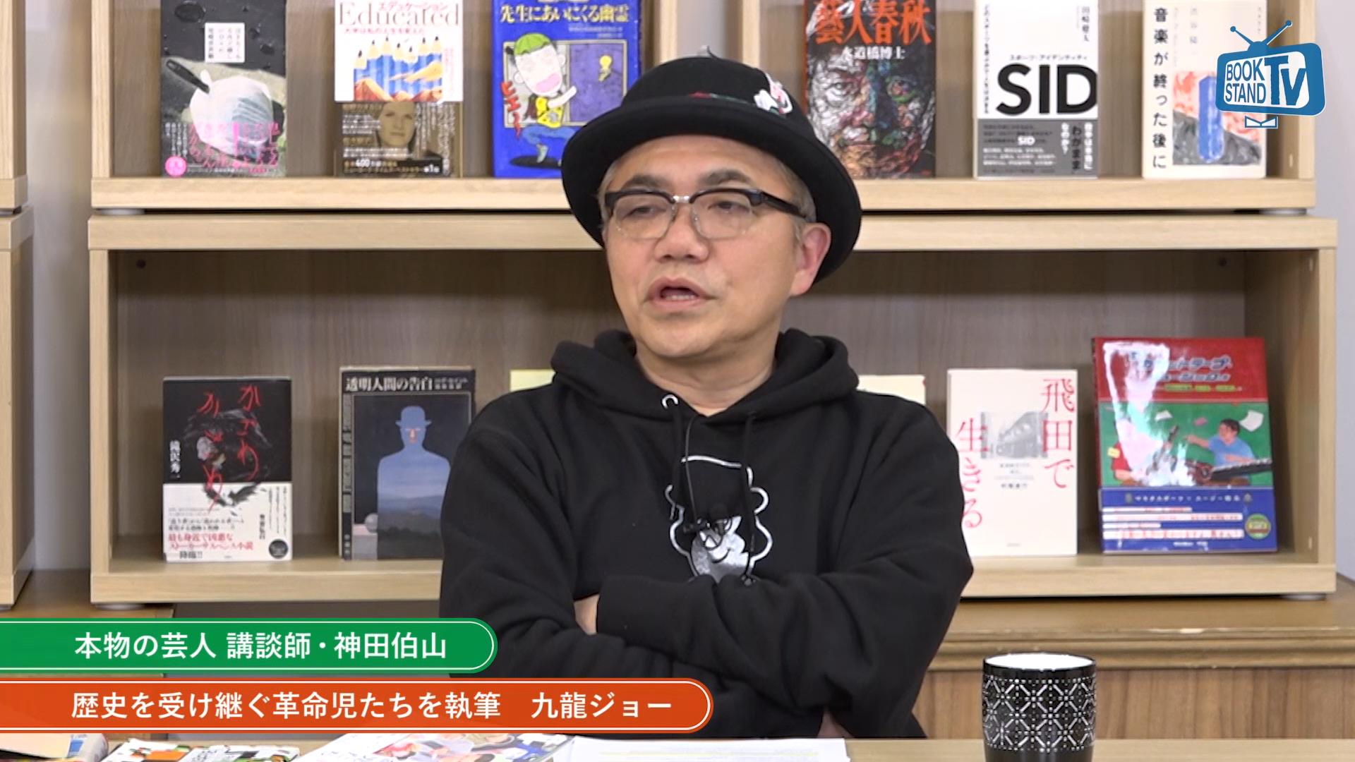 「ライター・編集者の九龍ジョーと伝統芸能を語る 」~水道橋博士、原カントくん Part1 - STOVE | Yahoo! JAPAN